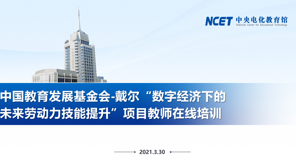 NCET Dell News Bg 1024x541 2