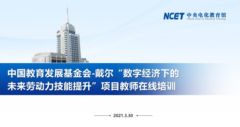 NCET Dell News Bg 1024x541 2